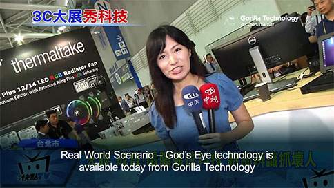 image of Gorilla Technology's Interview at COMPUTEX 2017 – Public Sector Video Surveillance Solution